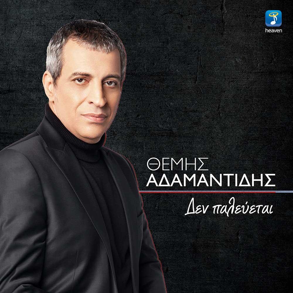 Θέμης Αδαμαντίδης – Δεν Παλεύεται | Teaser