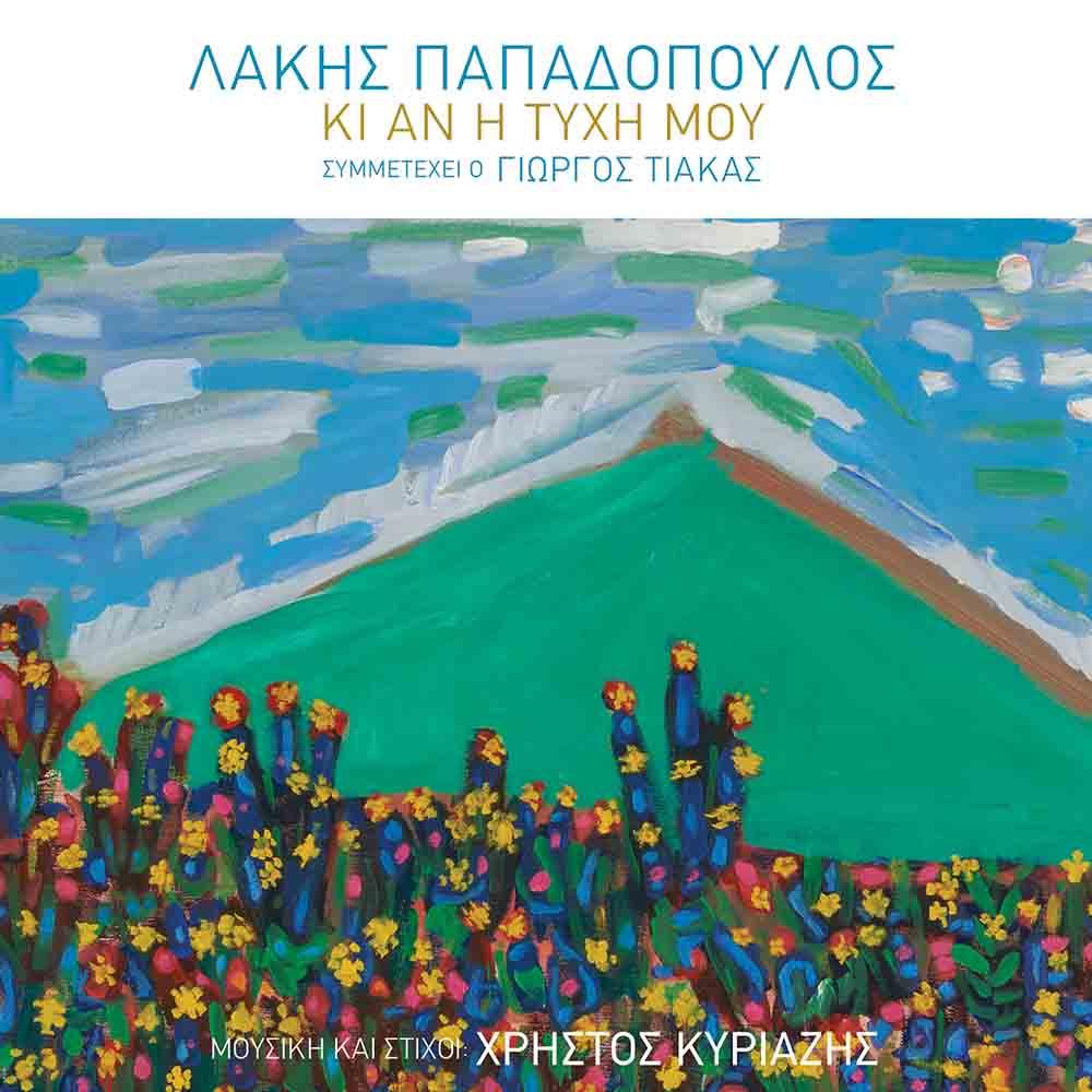 Στίχοι: Λάκης Παπαδόπουλος - Κι Αν Η Τύχη Μου