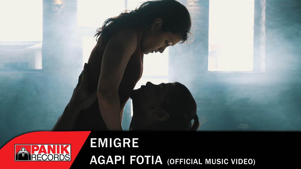 Emigre - Αγάπη Φωτιά
