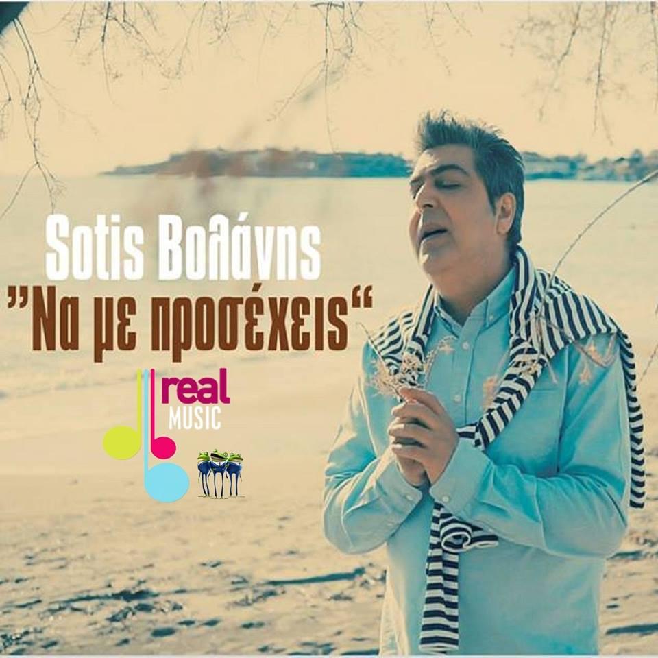 Στίχοι: Sotis Βολάνης - Να με προσέχεις
