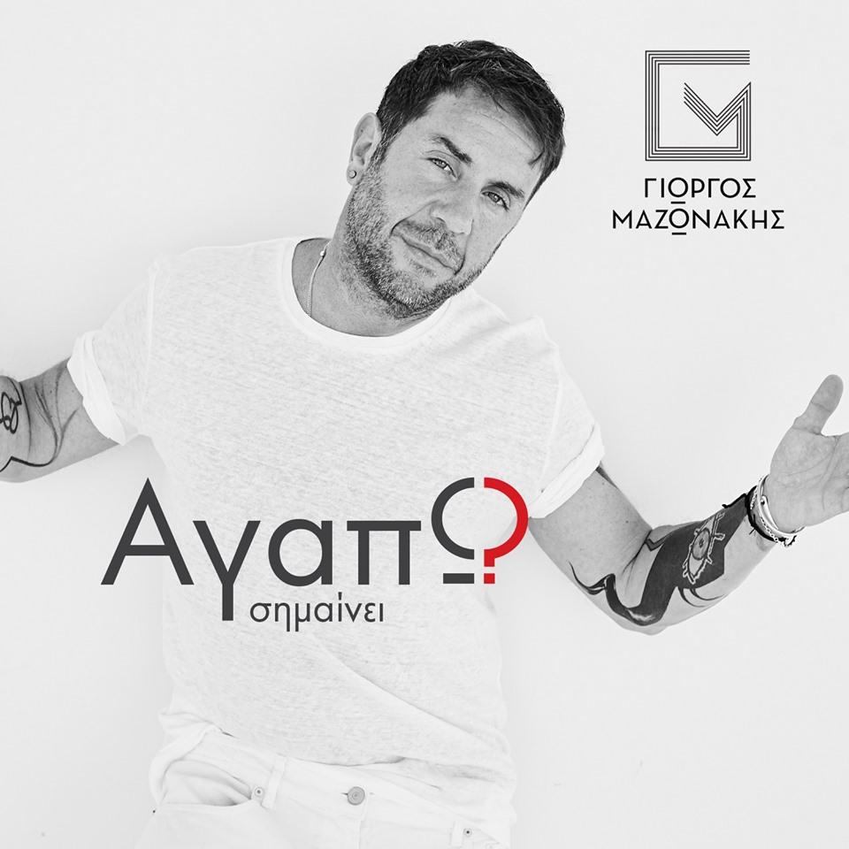 Γιώργος Μαζωνάκης – Αγαπώ Σημαίνει   Νέο Album