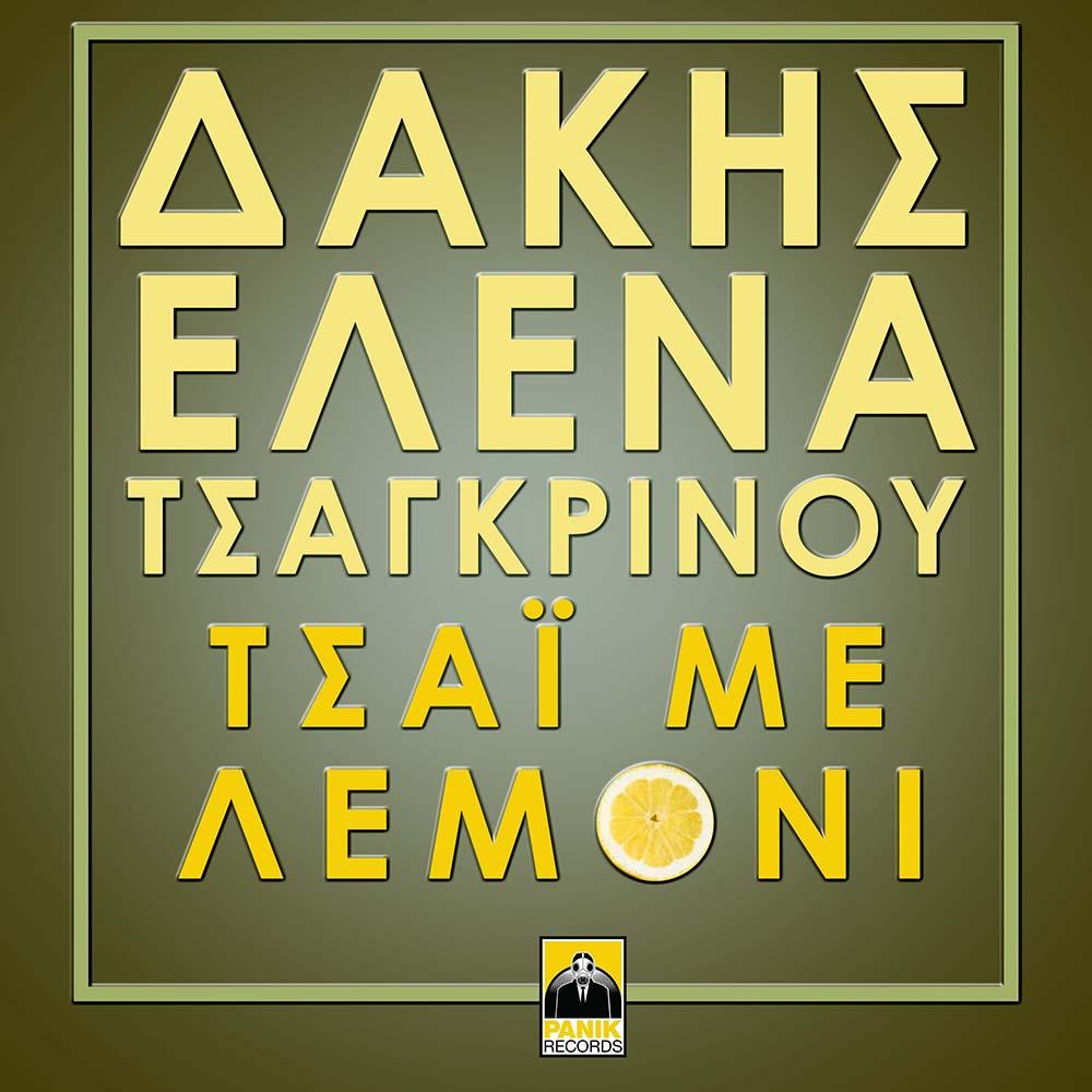 Στίχοι: Δάκης & Έλενα Τσαγκρινού - Τσάι Με Λεμόνι