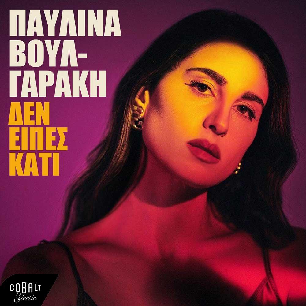 Στίχοι: Παυλίνα Βουλγαράκη - Δεν Είπες Κάτι