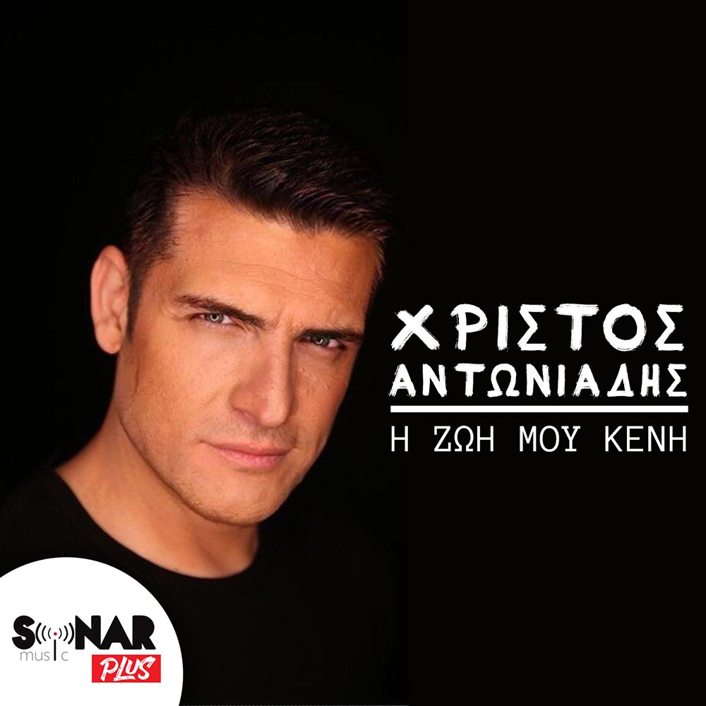 Στίχοι: Χρίστος Αντωνιάδης - Η Ζωή Μου Κενή