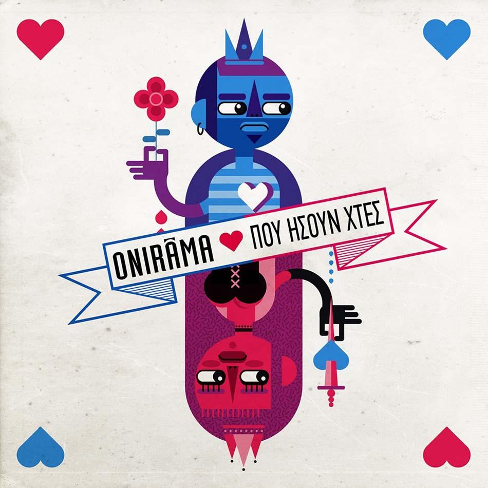 Στίχοι: Onirama - Που Ήσουν Χτες