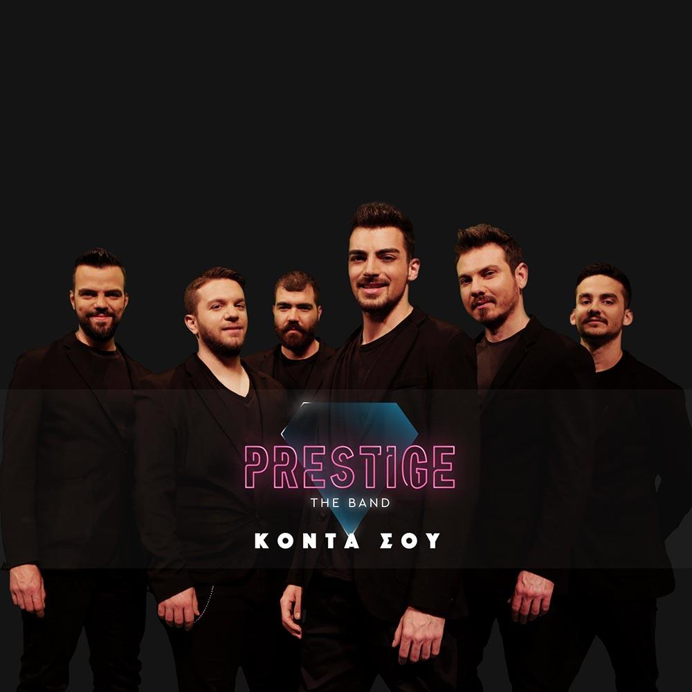 Στίχοι: Prestige The Band - Κοντά σου