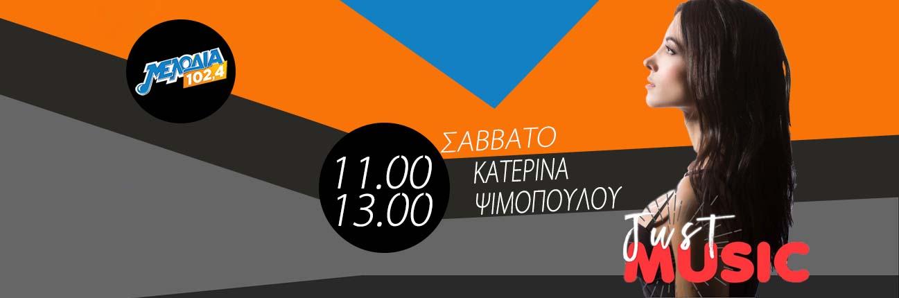 Κατερίνα Ψιμοπούλου | Σάββατο 11.00 – 13.00