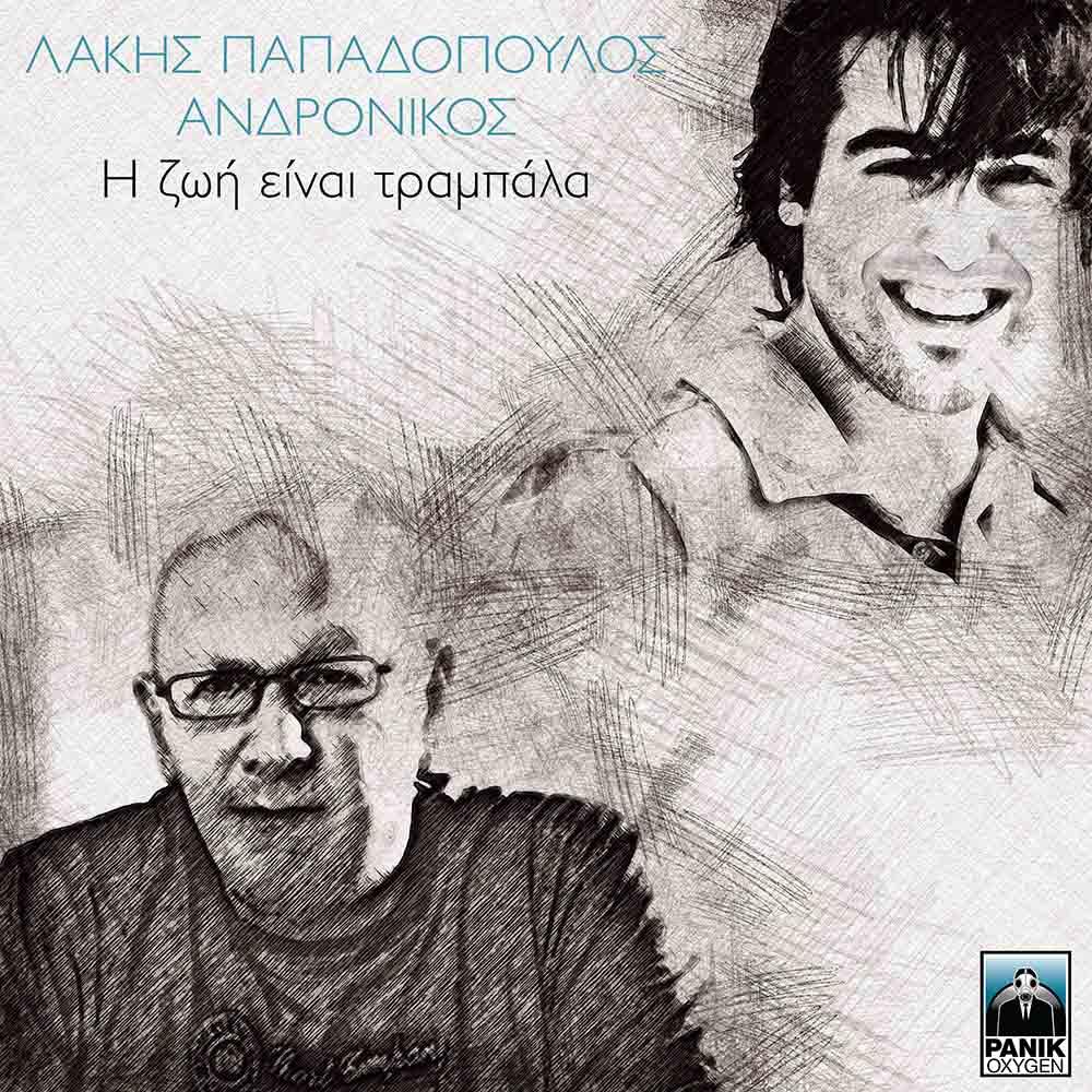 Στίχοι: Λάκης Παπαδόπουλος - Η Ζωή Είναι Τραμπάλα