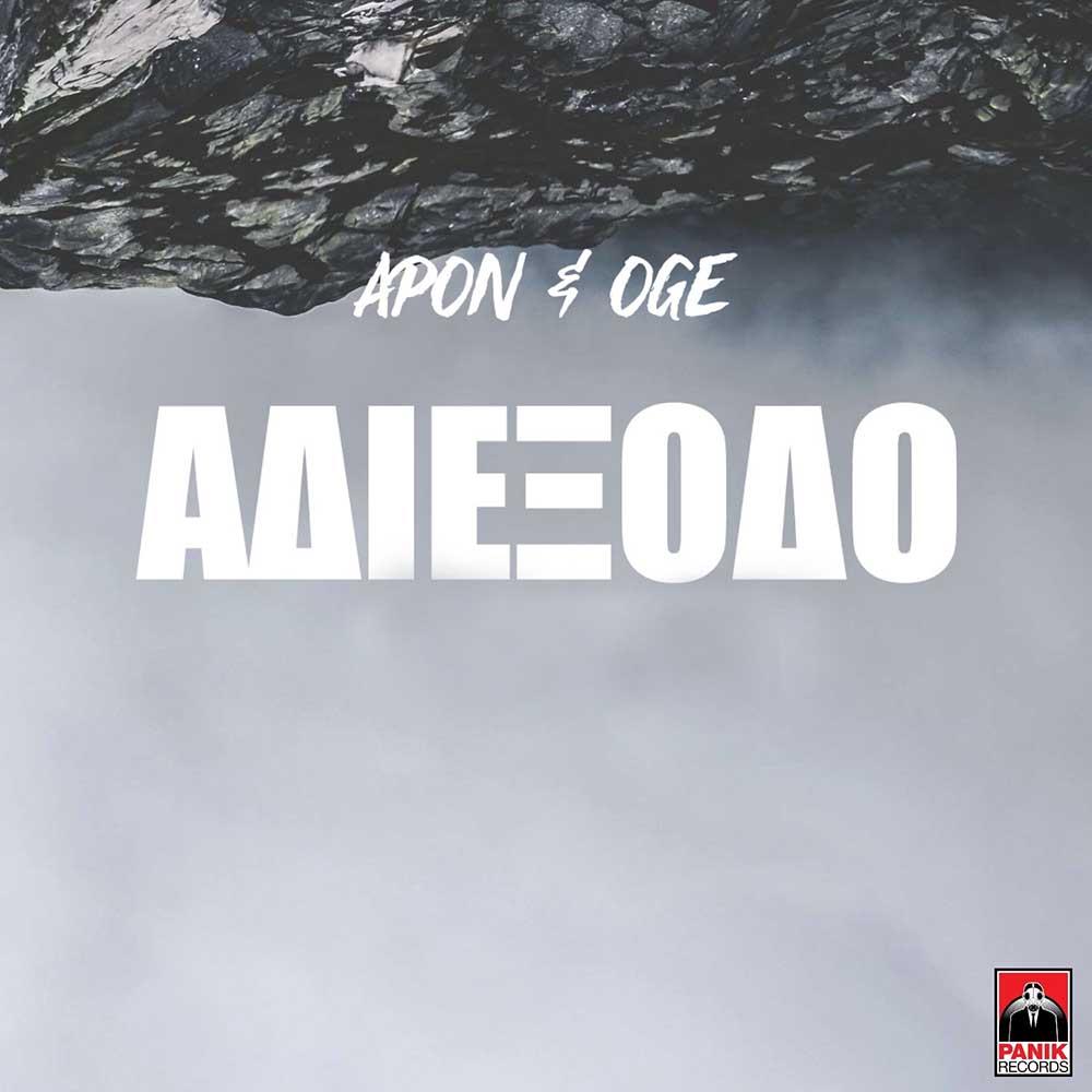 Στίχοι: APON & OGE - Αδιέξοδο