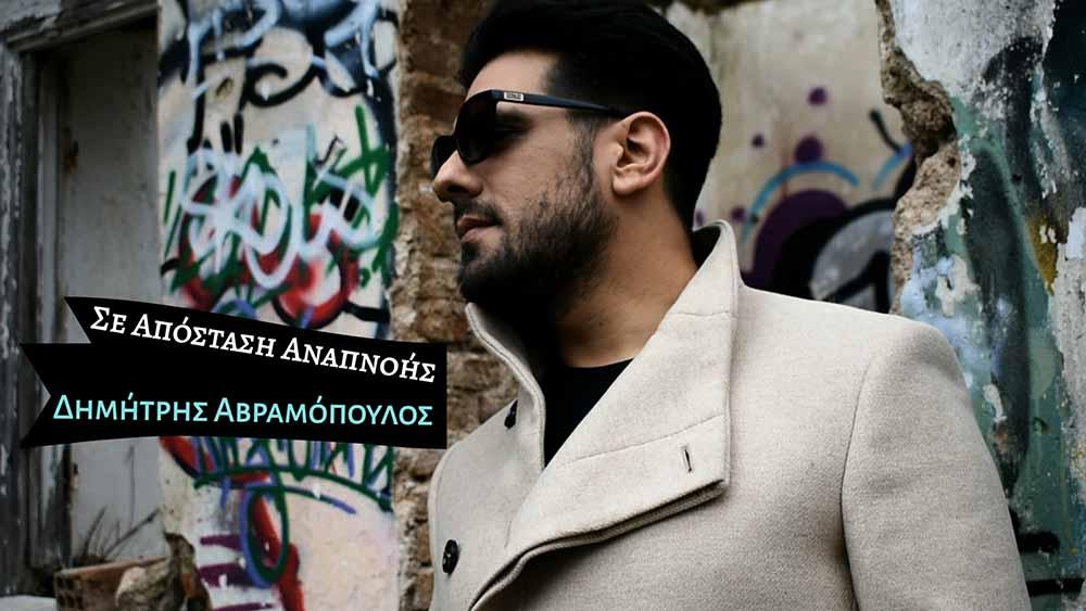 Στίχοι: Δημήτρης Αβραμόπουλος - Σε Απόσταση Αναπνοής