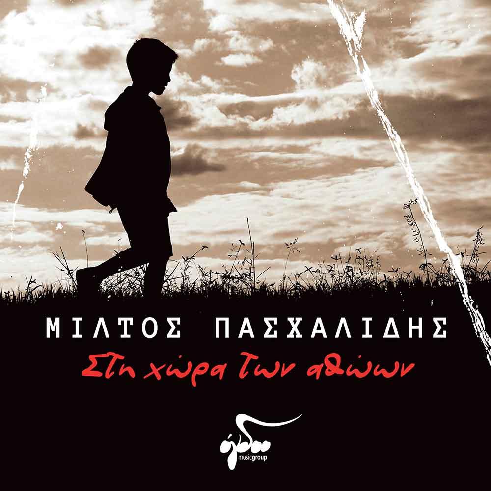 Στίχοι: Μίλτος Πασχαλίδης - Στη χώρα των αθώων