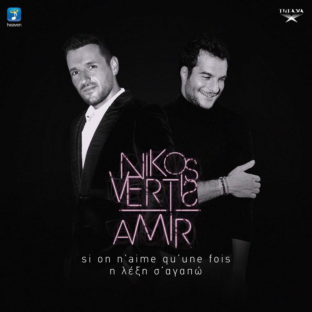 Στίχοι: Νίκος Βέρτης & Amir – Η Λέξη Σ' Αγαπώ