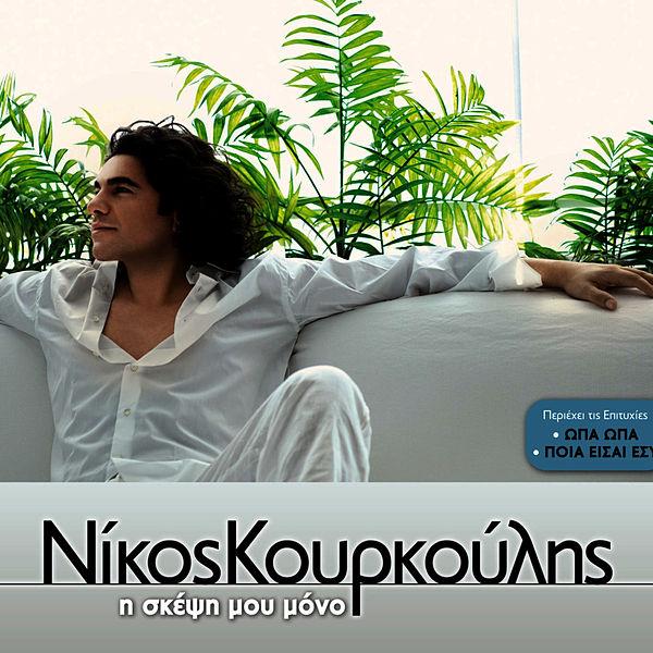 Στίχοι: Νίκος Κουρκούλης - Η Σκέψη Μου Μόνο