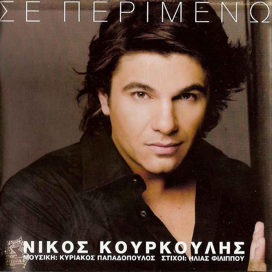Στίχοι: Νίκος Κουρκούλης - Πως Να Ζήσω Μακριά Σου