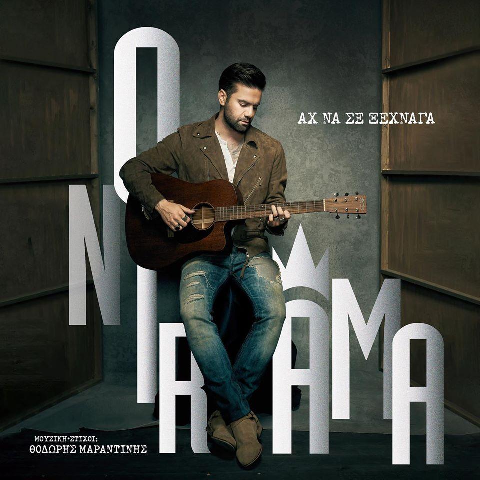 Στίχοι: Onirama - Αχ Να Σε Ξέχναγα