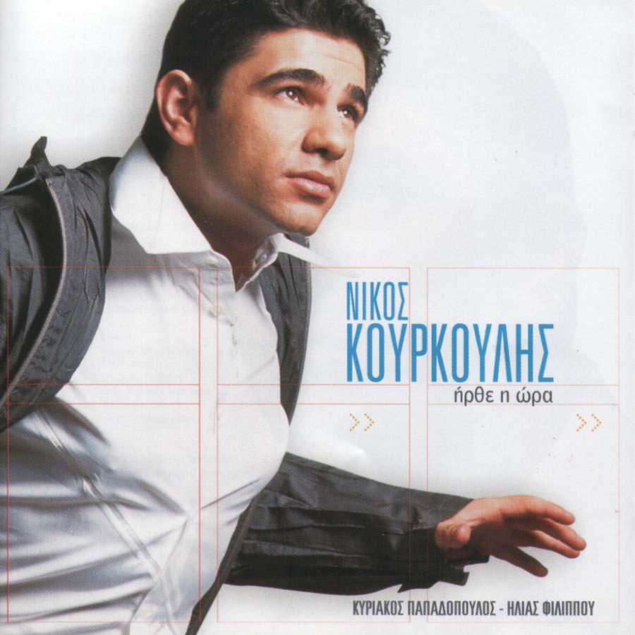 Στίχοι: Νίκος Κουρκούλης - Θα Φύγω Από Κοντά Σου