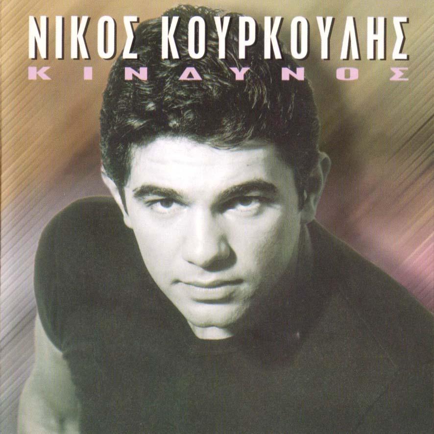 Στίχοι: Νίκος Κουρκούλης - Εσύ τα λές