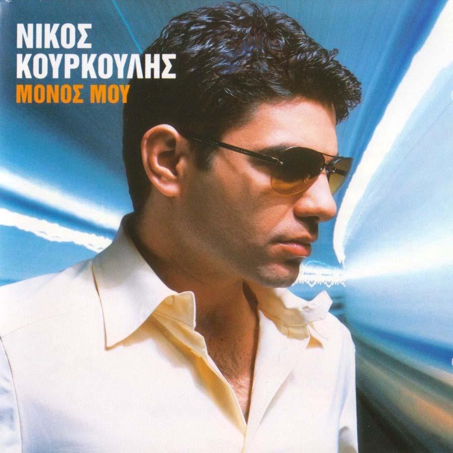Στίχοι: Νίκος Κουρκούλης - Πίστεψέ Με