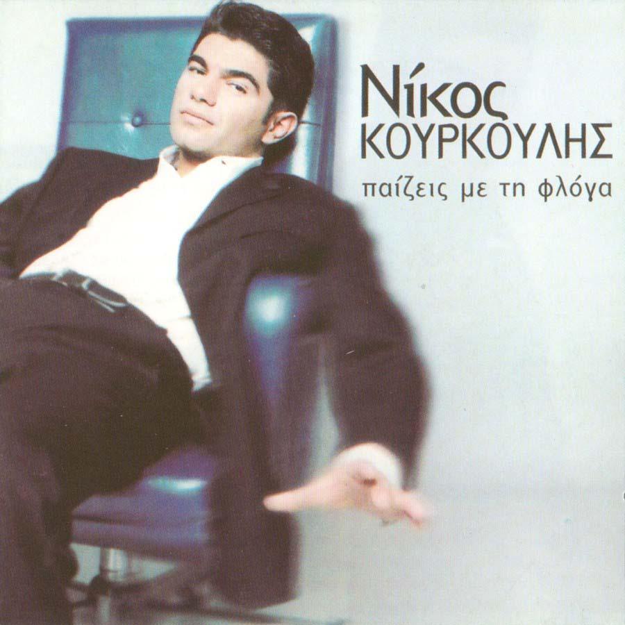 Στίχοι: Νίκος Κουρκούλης - Παίζεις Με Την Φλόγα