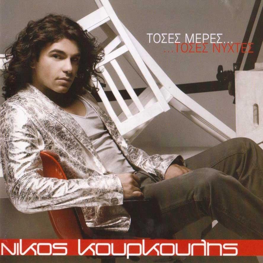 Στίχοι: Νίκος Κουρκούλης - Αφιερωμένο