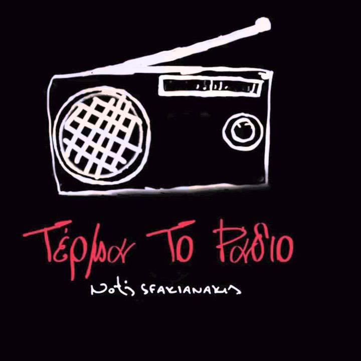 Στίχοι: Νοτης Σφακιανάκης – Τέρμα Το Ράδιο