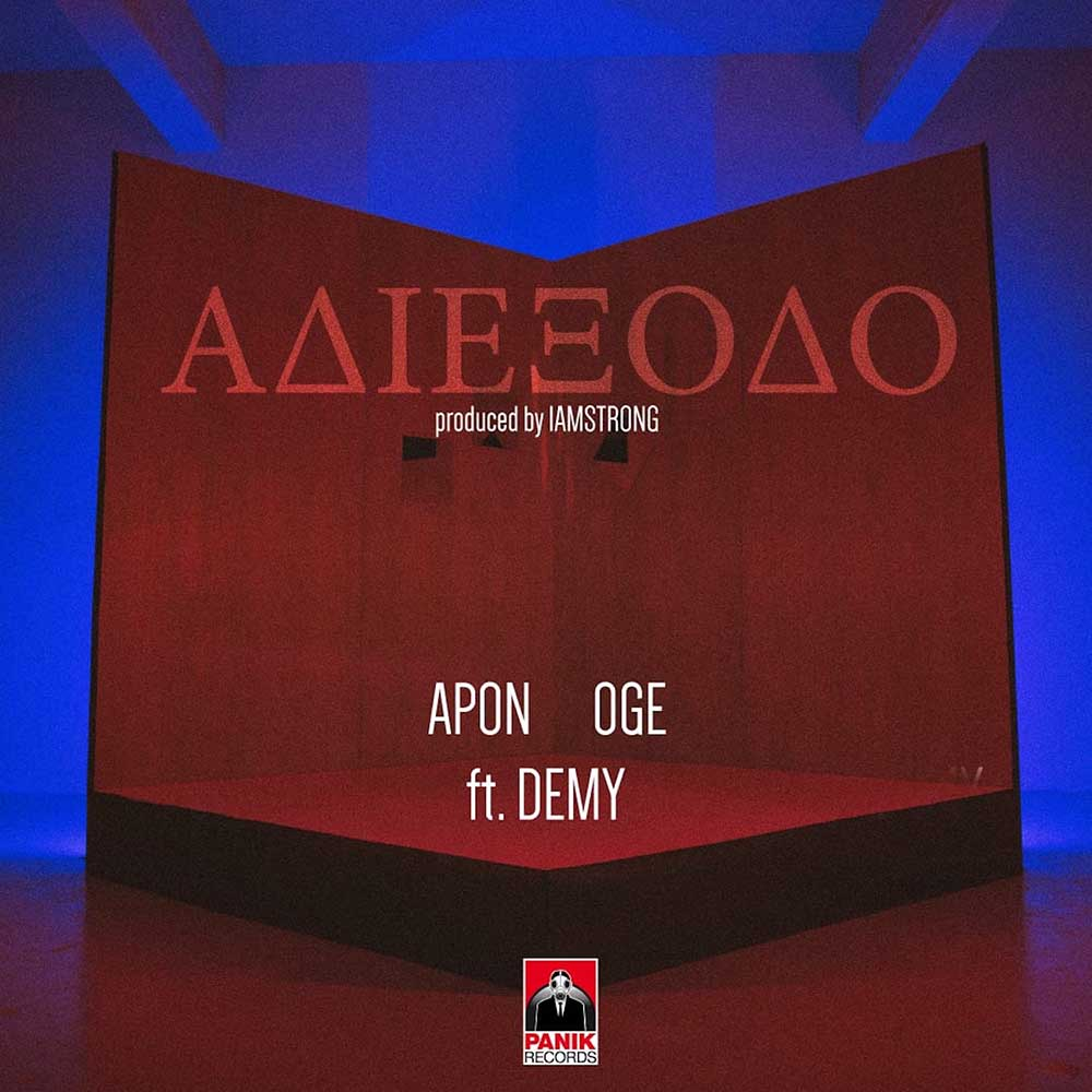 APON & OGE Feat. DEMY - Αδιέξοδο
