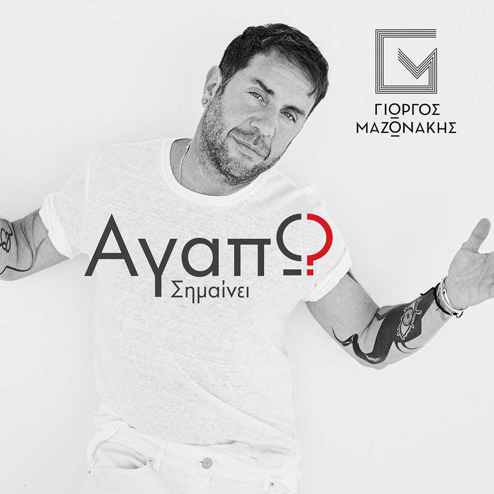 Γιώργος Μαζωνάκης - Αγαπώ Σημαίνει