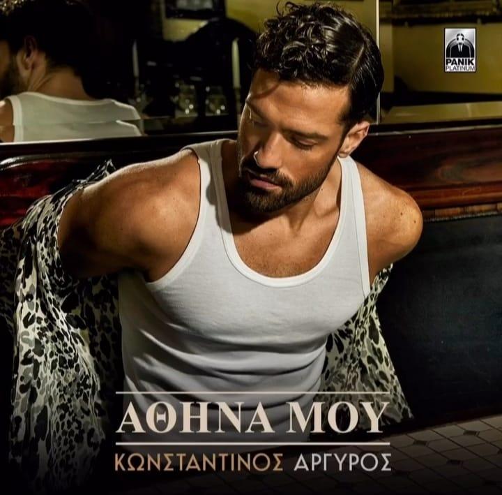 Στίχοι: Κωνσταντίνος Αργυρός - Αθήνα Μου