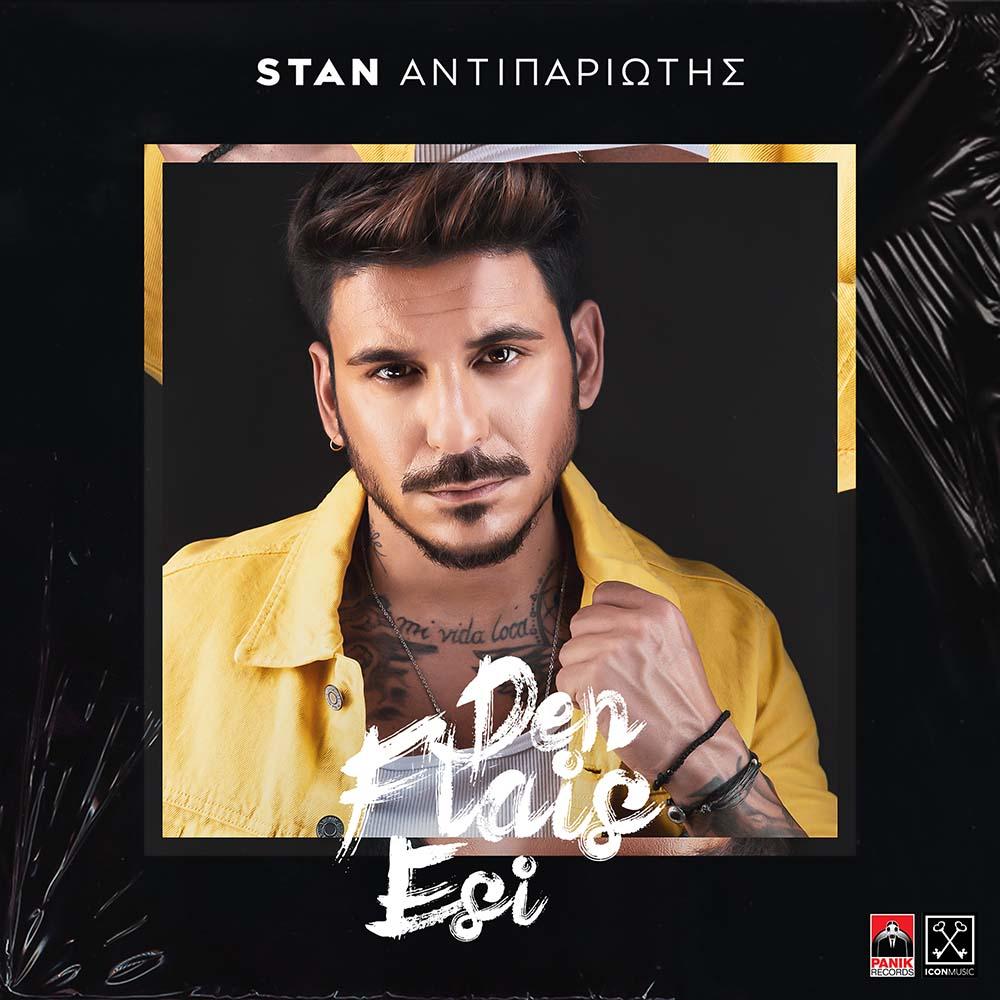Stan - Δεν Φταις Εσύ