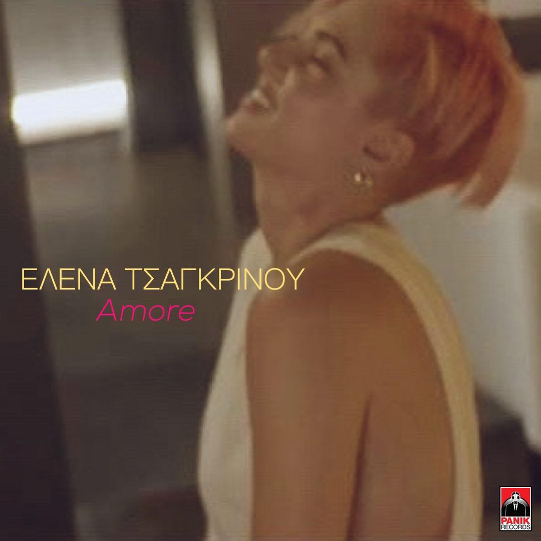 Στίχοι: Έλενα Τσαγκρινού - Amore