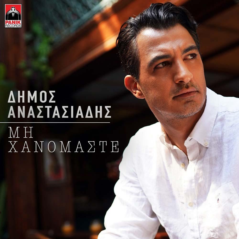 Στίχοι: Δήμος Αναστασιάδης - Μη Χανόμαστε