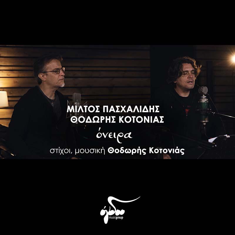 Στίχοι: Μίλτος Πασχαλίδης & Θοδωρής Κοτονιάς - Όνειρα