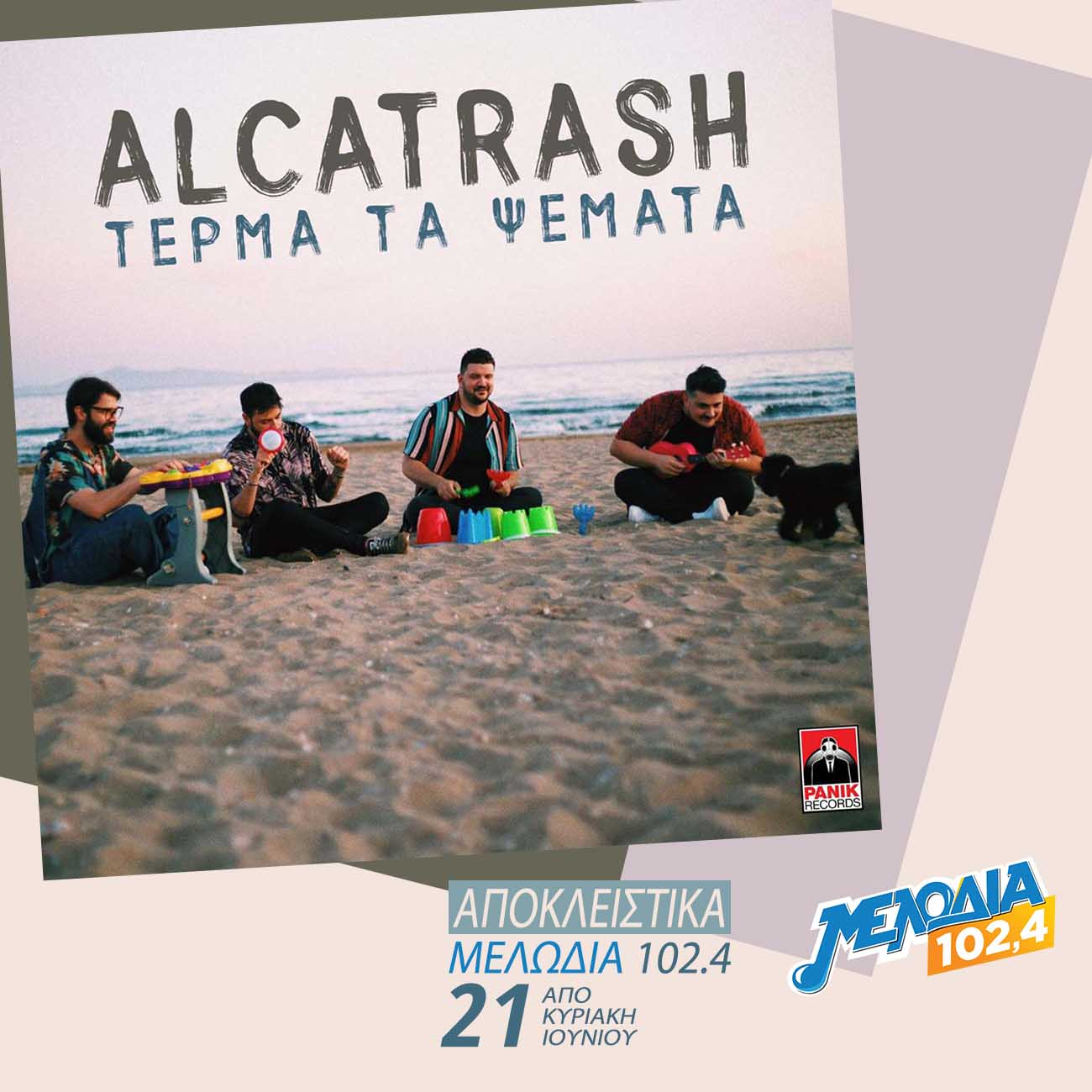 Alcatrash - Τέρμα Τα Ψέματα | Teaser