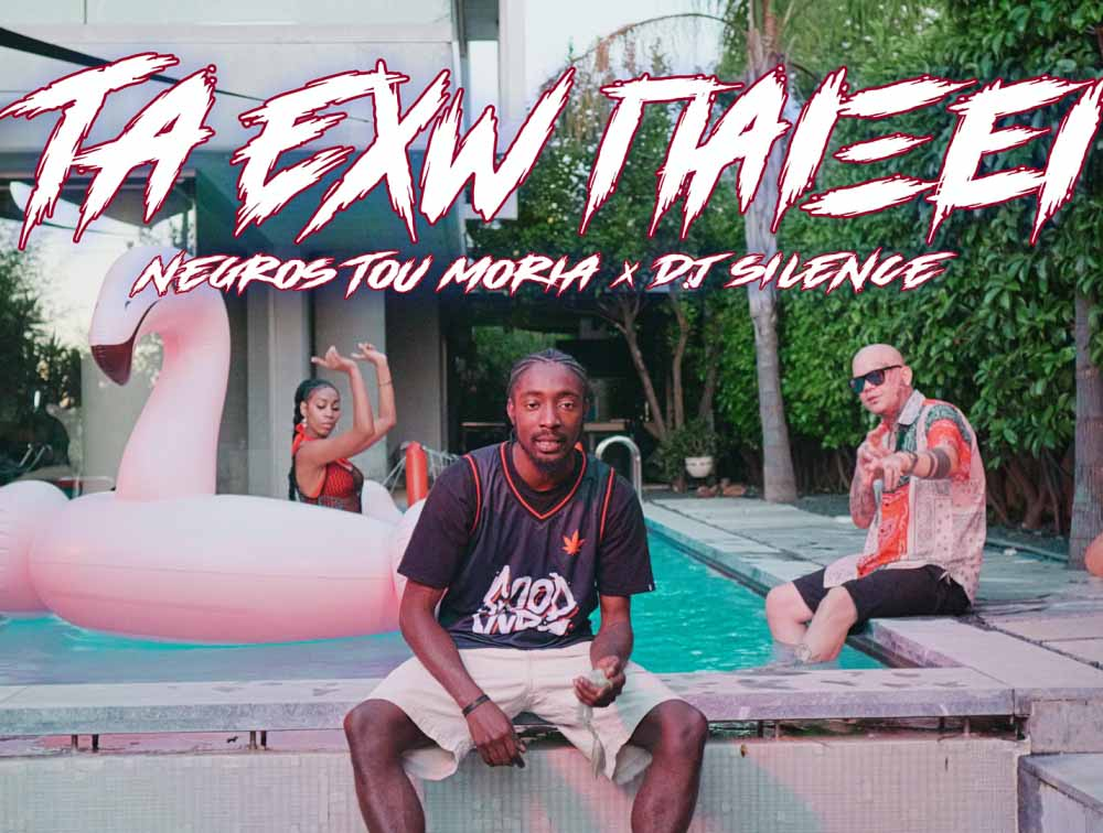 Στίχοι: Negros Tou Moria x DJ Silence - Τα Έχω Παίξει