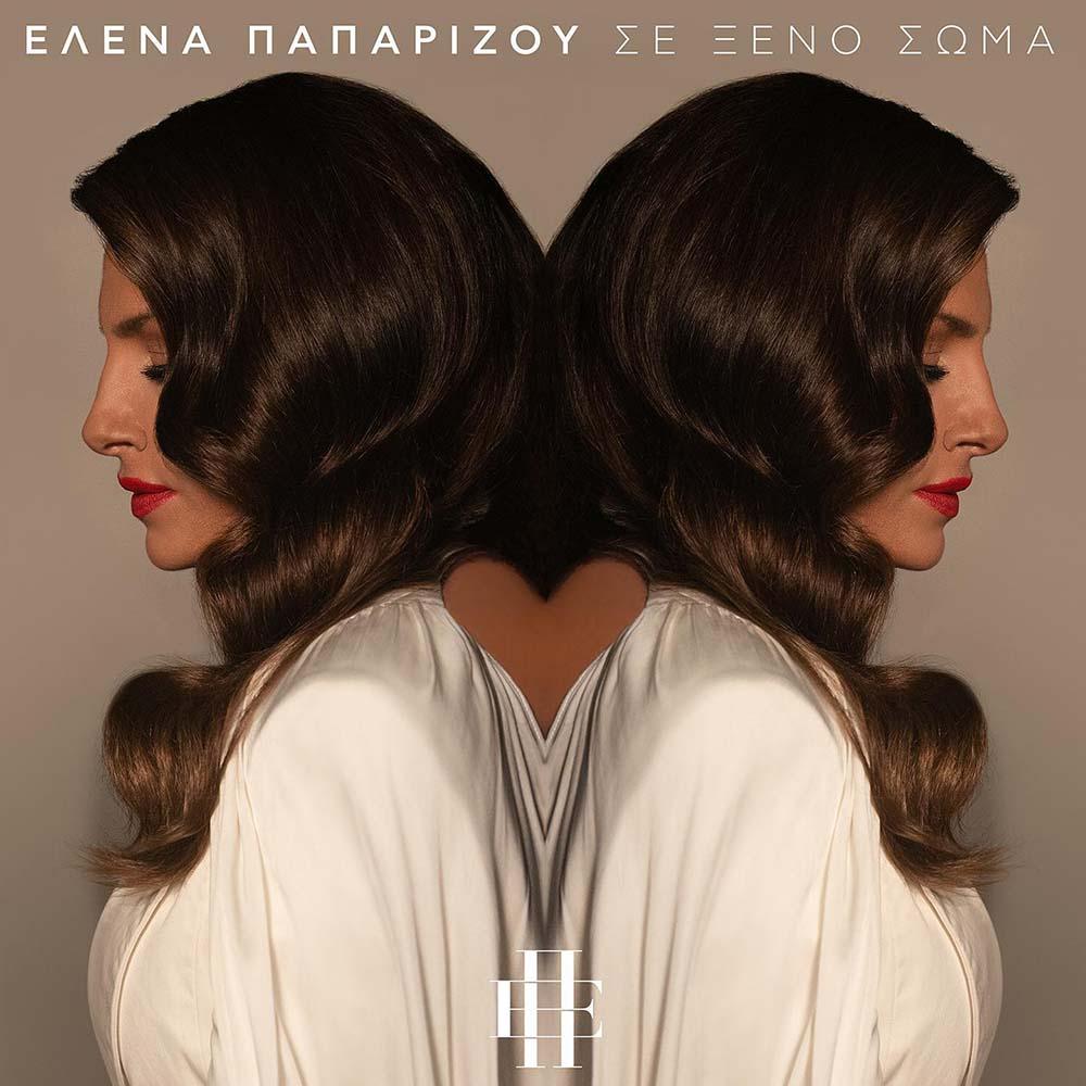 Στίχοι: Έλενα Παπαρίζου - Σε Ξένο Σώμα