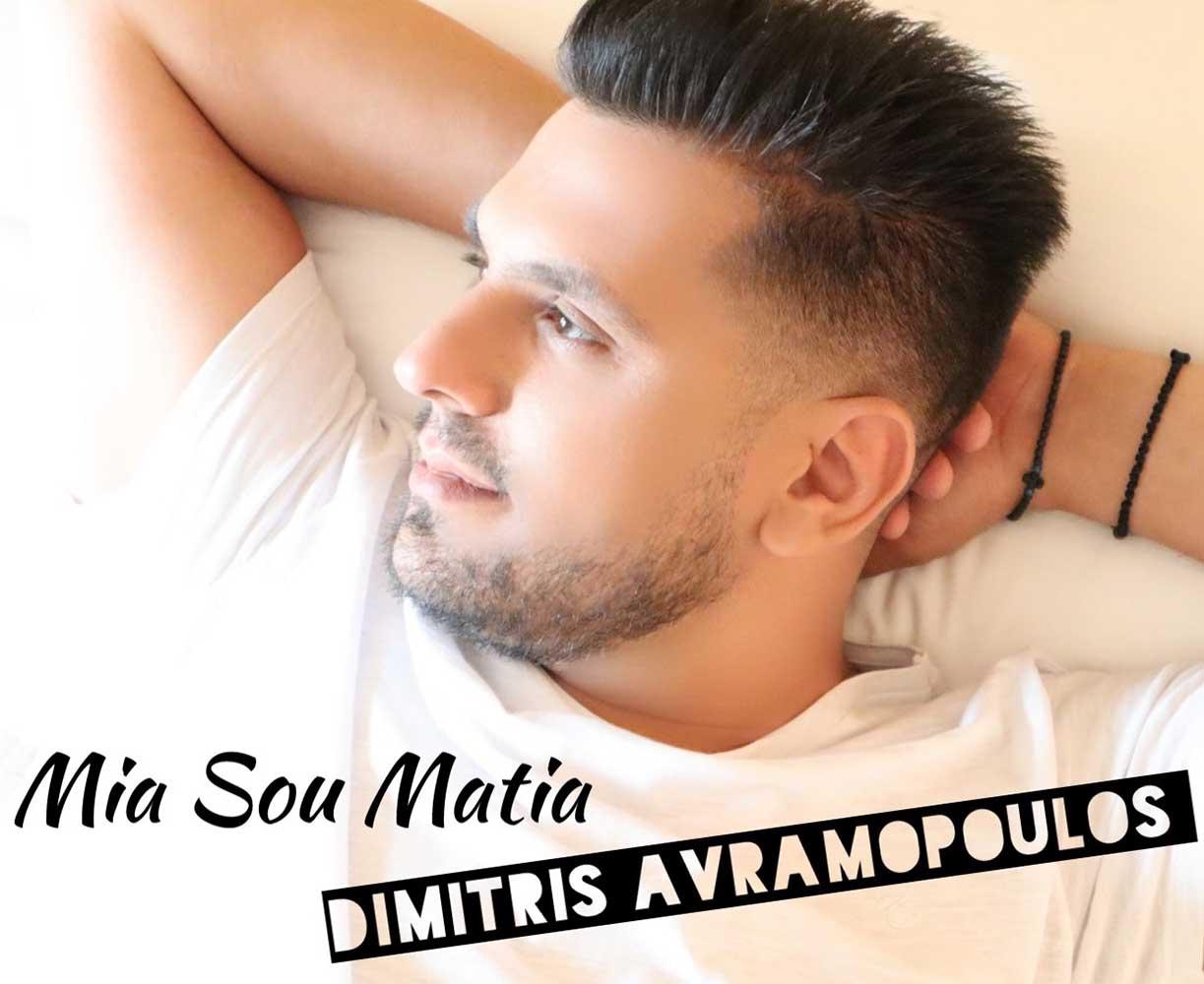 Δημήτρης Αβραμόπουλος - Μία Σου Ματιά