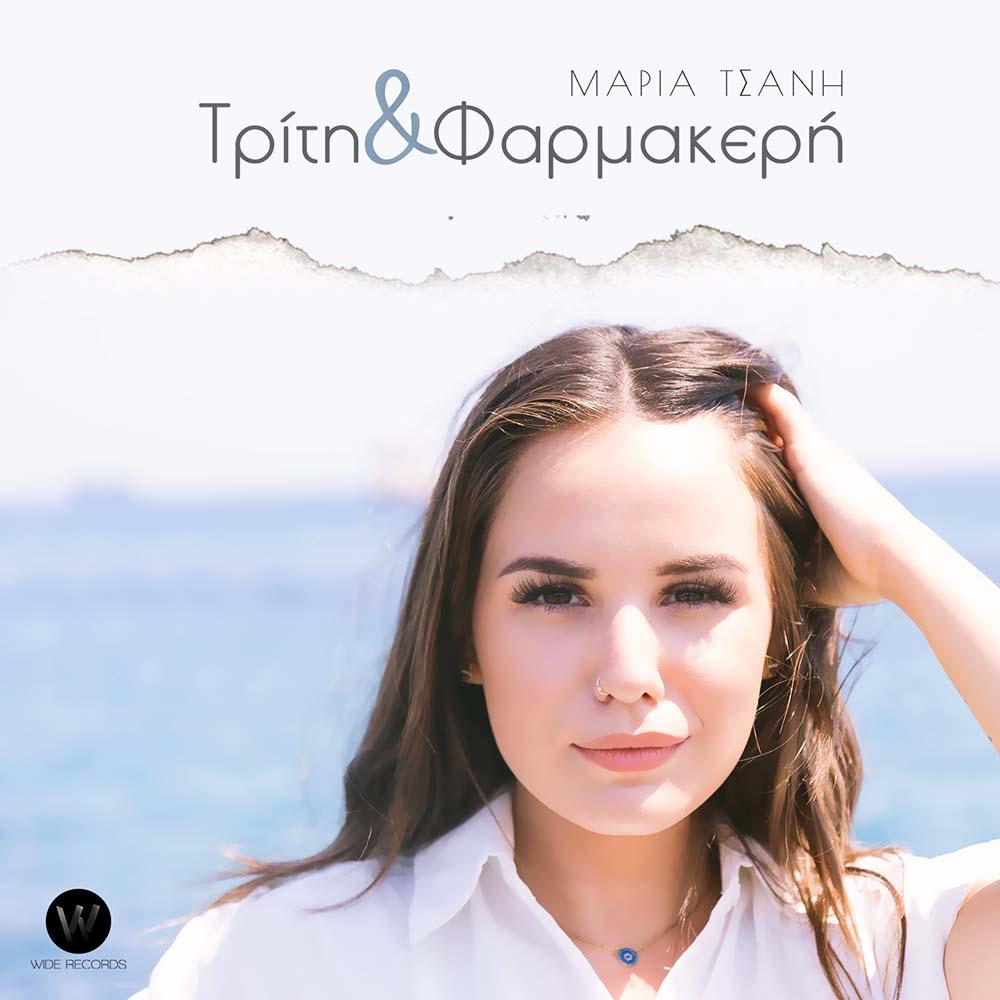 Στίχοι: Μαρία Τσάνη - Τρίτη Και Φαρμακερή