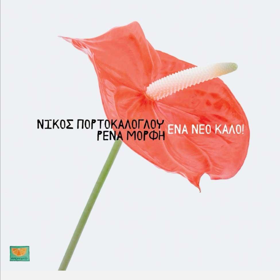 Νίκος Πορτοκάλογλου & Ρένα Μόρφη - Ένα Νέο Καλό