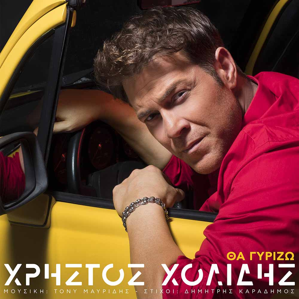 Στίχοι: Χρήστος Χολίδης - Θα Γυρίζω