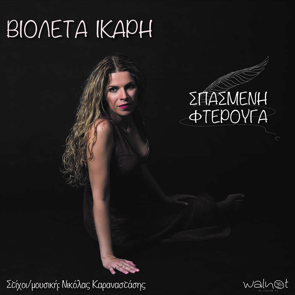 Στίχοι: Βιολέτα Ίκαρη - Σπασμένη Φτερούγα