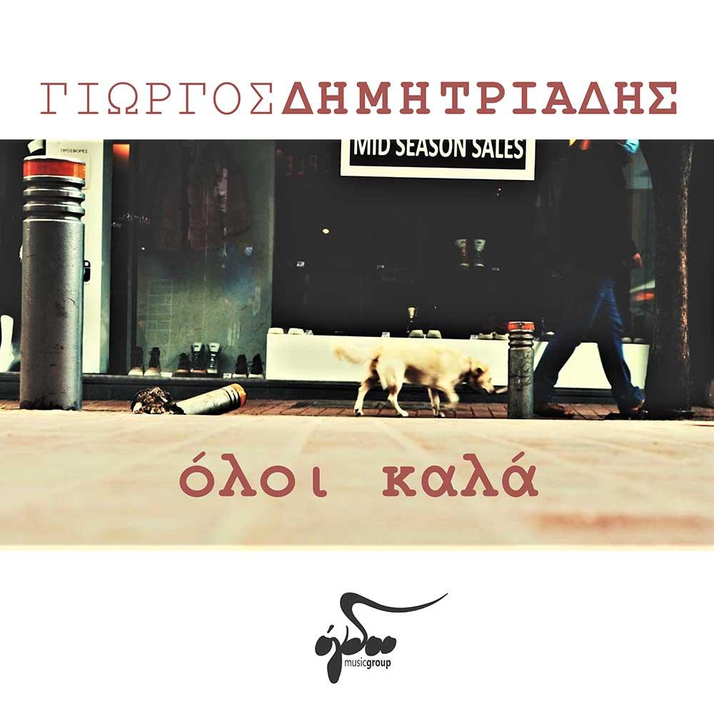 Στίχοι: Γιώργος Δημητριάδης - Όλοι Καλά