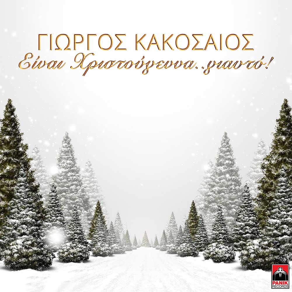 Στίχοι: Γιώργος Κακοσαίος - Είναι Χριστούγεννα...γι' αυτό