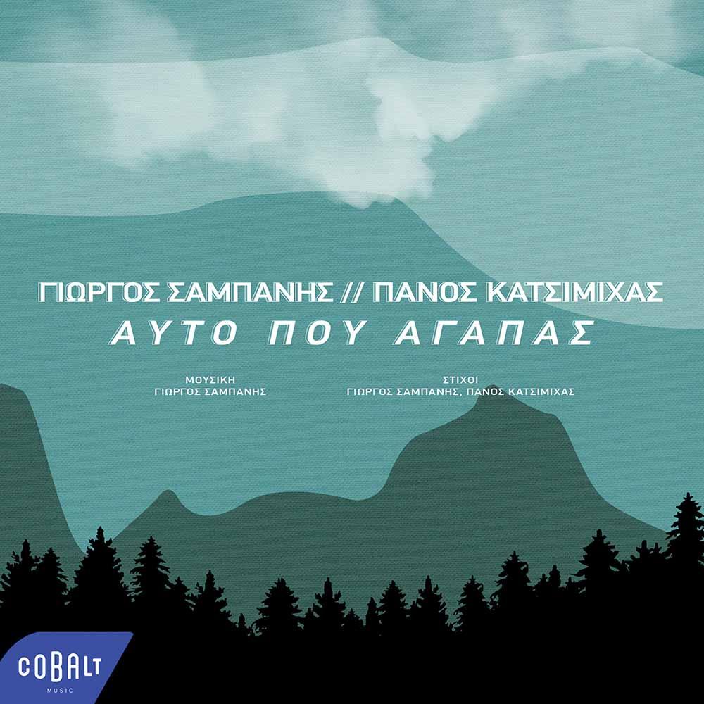 Στίχοι: Γιώργος Σαμπάνης, Πανος Κατσιμίχας - Αυτό Που Αγαπάς