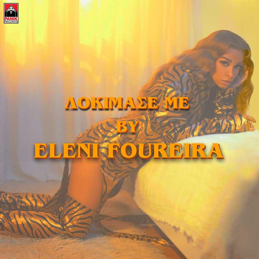 Στίχοι: Ελένη Φουρέιρα - Δοκίμασέ Με