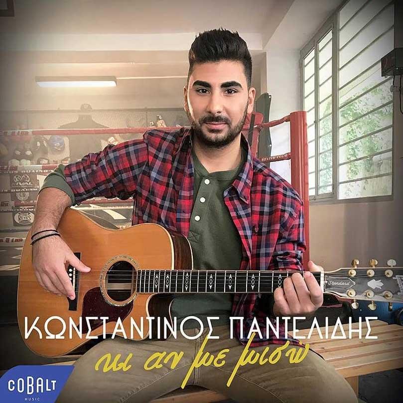 Στίχοι: Κωνσταντίνος Παντελίδης - Κι Αν Με Μισώ