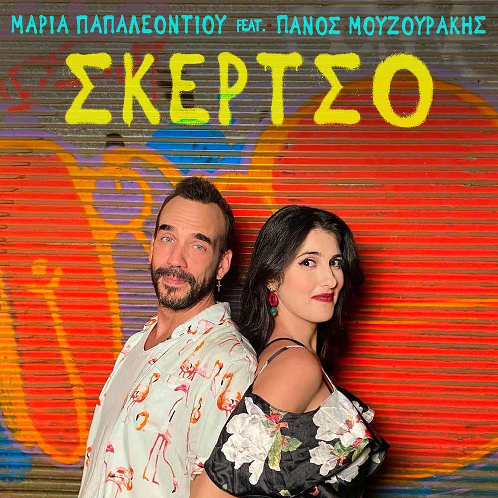 Στίχοι: Μαρία Παπαλεοντίου, Πάνος Μουζουράκης - Σκέρτσο