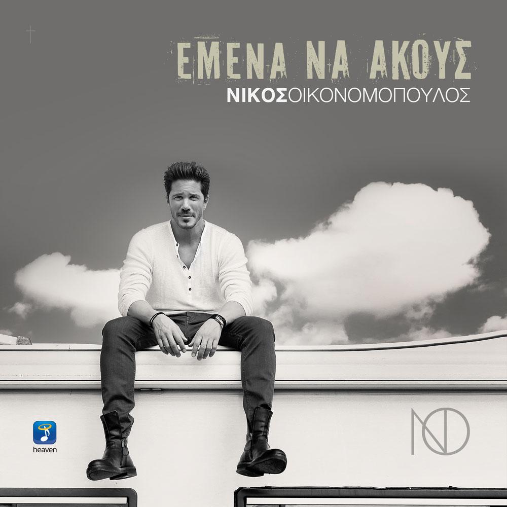Στίχοι: Νίκος Οικονομόπουλος - Εμένα Να Ακούς