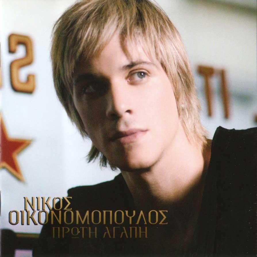 Νίκος Οικονομόπουλος – Πρώτη Αγάπη
