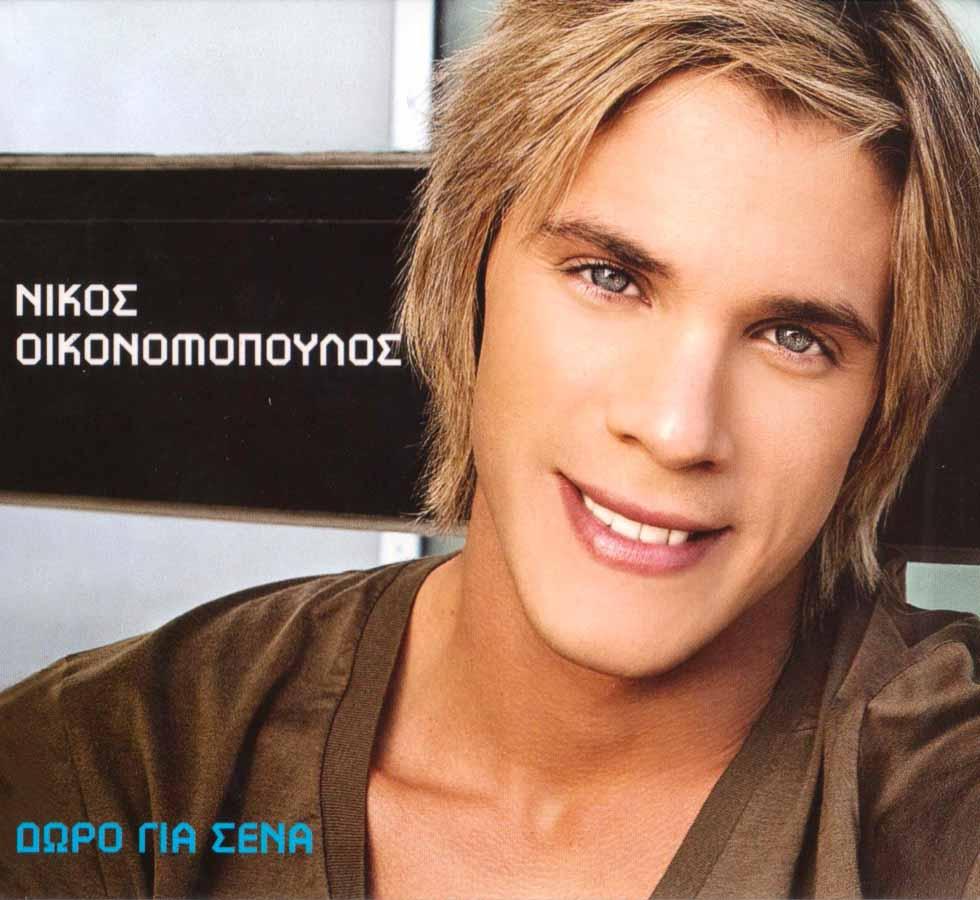 Νίκος Οικονομόπουλος – Δώρο Για Σένα