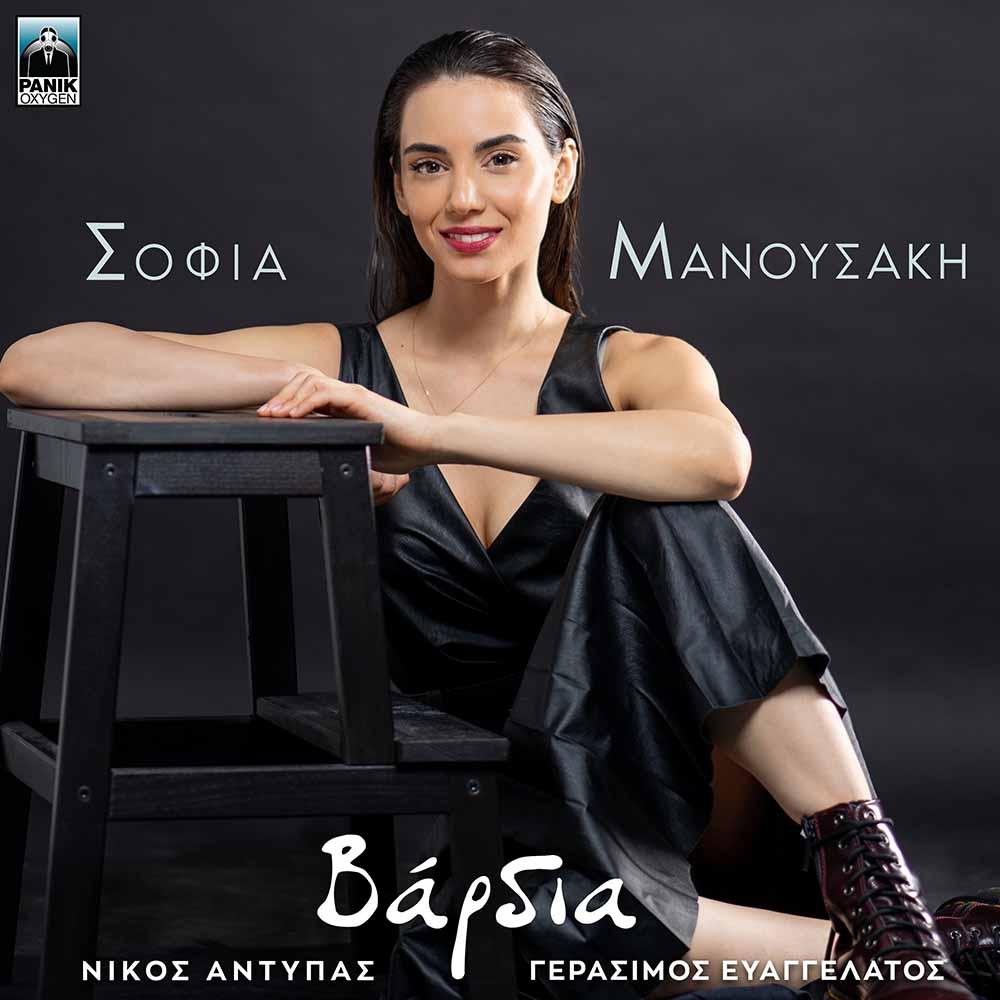 Στίχοι: Σοφία Μανουσάκη - Βάρδια | Μελωδία 102.4
